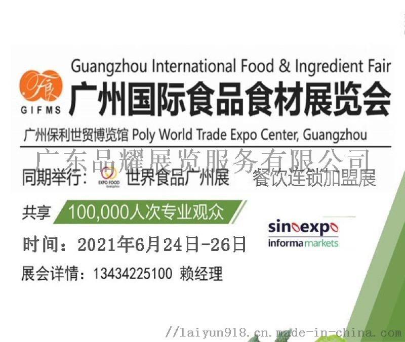 2021廣州國際食品食材展覽會