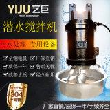 上海艺巨潜水搅拌机, 潜水搅拌机水处理