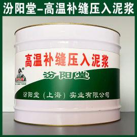 高温补缝压入泥浆、生产销售、高温补缝压入泥浆、涂膜