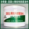混凝土鋼結構防腐塗料、生產銷售、塗膜堅韌