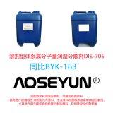 溶剂型体系高分子量润湿分散剂DIS-705