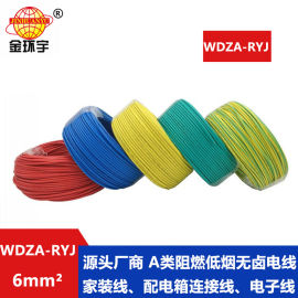 金环宇电线WDZA-RYJ 6平方低烟无卤阻燃电线