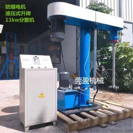 直销防爆高速分散机变频液压分散机高粘度胶水搅拌机