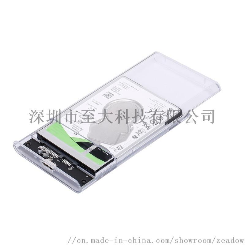 USB3.0硬碟盒2.5寸串口SATA III固態SSD機械透明移動硬碟盒免螺絲