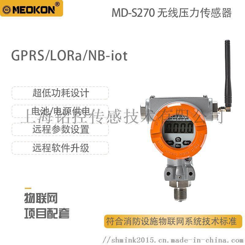 上海铭控:智能消防压力表 消防压力传感器 消防  压力计 无线传输压力表