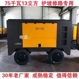 河北沧州13立方移动螺杆空压机 喷浆护坡空压机厂家