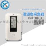 網路型gprs溫溼度採集器 無線溫溼度變送器