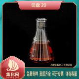 国标乳化剂司盘系列 S-20 司盘20 s20