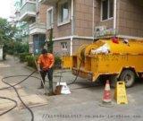 萧山区清理化粪池萧山区清理污水池87918959