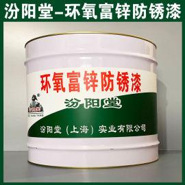 环氧富锌防锈漆、厂商现货、环氧富锌防锈漆、供应销售