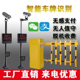 智能大型停车场出入车牌识别停车管理系统
