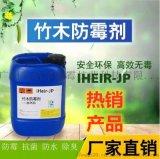 竹木防霉剂, 浸泡防霉剂,家具防霉剂