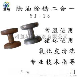 除油除锈二合一, 钢铁氧化皮清洗剂, 常温除锈剂
