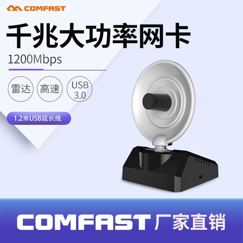 COMFAST CF-WU772AC 无线网卡