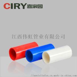 喜家园塑料PVC电工穿线管套管配件直接直通线管阻燃