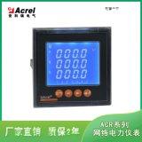 谐波测量,多功能智能电能表厂家ACR220ELH