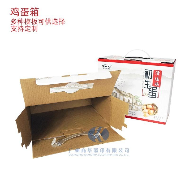 手提式摺疊紙盒農副產品包裝盒彩色印刷食品包裝盒設計