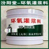 環氧灌漿料、良好的防水性能、環氧灌漿料
