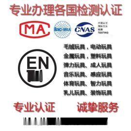 塑料玩具,歐盟EN71認證辦理,深圳機構直發