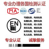 塑料玩具,歐盟EN71認證辦理,深圳機構直髮