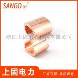 廠家直銷 C型銅接線夾 電纜線卡CCT-122