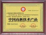 中国高新技术产品 荣誉证书