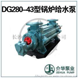 长沙水泵厂DG280-43X5型锅炉给水泵