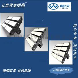 400wLED模組隧道燈外殼 模組套件 投光燈外殼