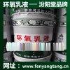環氧乳液生產廠家、水性環氧樹脂乳液生產直供