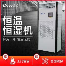德业DY-HW15恒温恒湿机