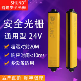 舜迪SDN冲床安全光栅光幕传感器红外线对射探测器