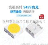 光引系列3433 LED燈珠