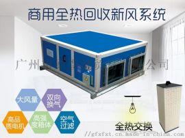 广州全热交换器 商用静音全热交换器厂家直销
