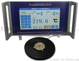 WT-4000H显微镜精密恒温工作台