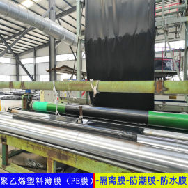PE膜浦东新区,厂房隔离防潮层0.6mm聚乙烯膜