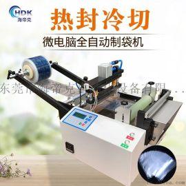 东莞厂家直销制袋机裁断机PET薄膜单边热封冷切制袋机器全自动裁切机