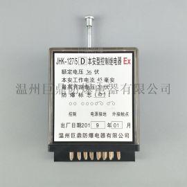 JHK-127/5(D) 本安型控制繼電器