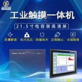 紅外屏電容屏多功能壁資訊發佈一體工業觸控一體機