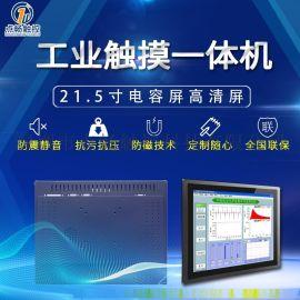 红外屏电容屏多功能壁信息发布一体工业触控一体机