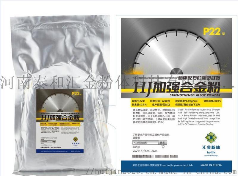 汇金P22,金刚石工具磷铁粉-河南泰和汇金