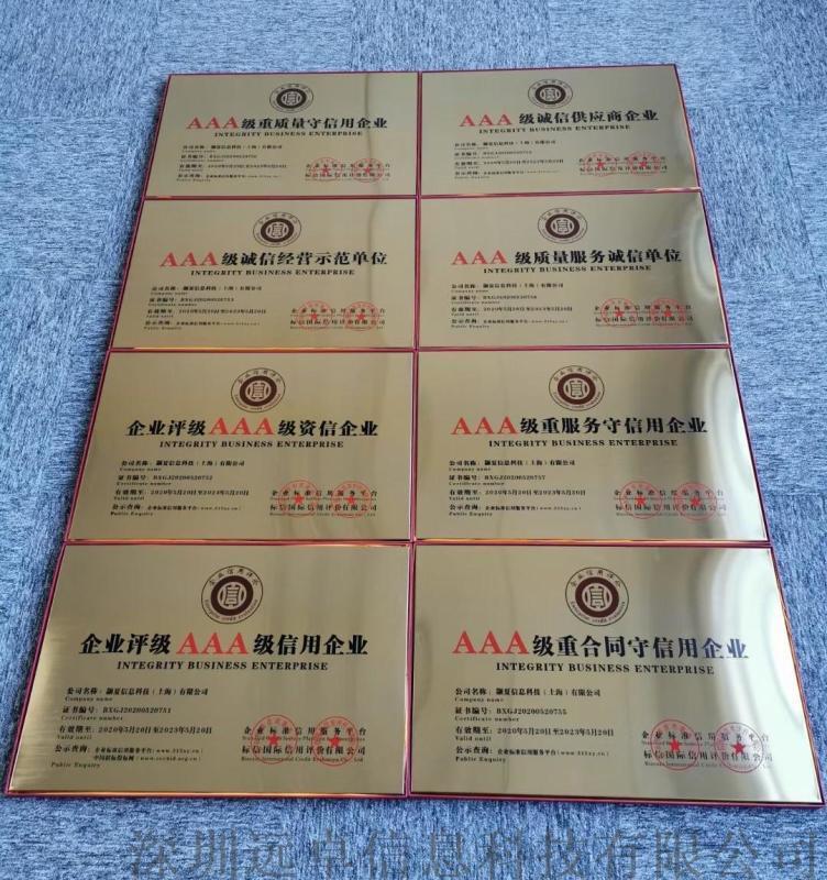 3A信用企业怎么办理 中国企业