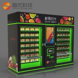 生鲜自动售货机智能自助售卖机