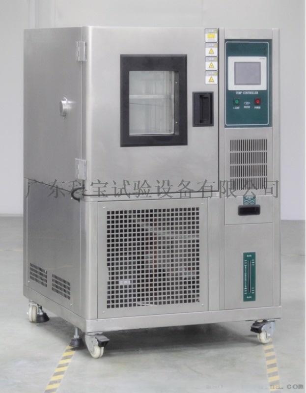 湿热试验箱 高低温湿热交变试验箱