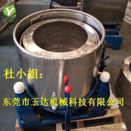 工业离心脱水机 玉达全自动洗脱机厂家甩干机