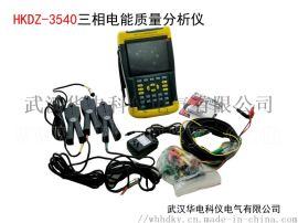 HKDZ-3540三相电能质量分析仪
