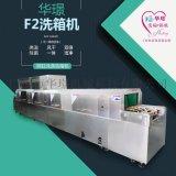 广州华璟HJ-F2周转箱清洗机 塑料箱清洗机
