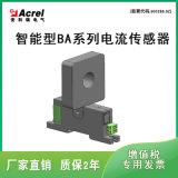 智慧型系列電流感測器 BA20(II)-AI