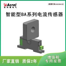智能型系列电流传感器 BA20(II)-AI