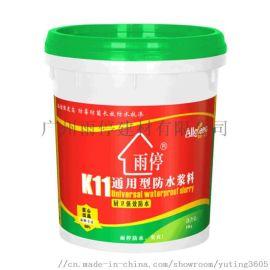 雨停K11通用型防水浆料
