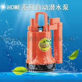 全自动小型潜水泵HOME-11A清水抽水泵